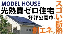 富士ホームの省エネ住宅コンフォレスト・箕面今宮モデルハウス