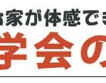 完成見学会のご案内 ~藤井寺市N様邸~