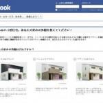 箱型住宅の外観デザインの人気投票開催中です。