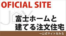 富士ホームの注文住宅サイト